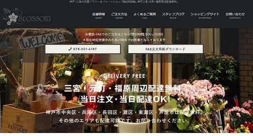 フラワーショップ BLOSSOM 神戸・三宮店