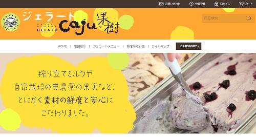 ジェラートCaju×果樹 神戸岡本店