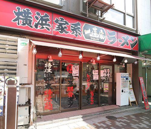 一蓮家 元町店