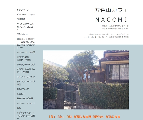 五色山カフェ NAGOMI(ナゴミ)