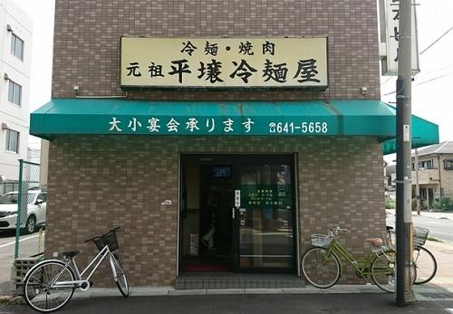 元祖 平壌冷麺屋 川西店