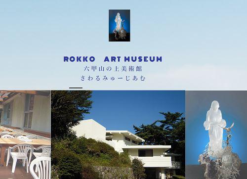 六甲山の上美術館