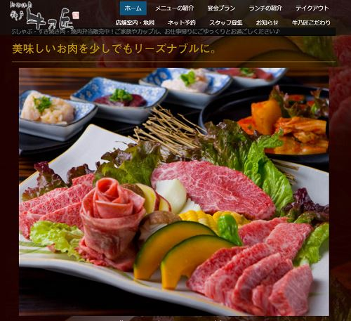 創作焼肉 神戸 牛乃匠