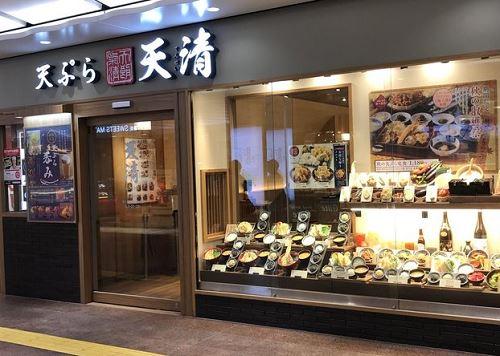 天ぷら天清 三宮さんちか店