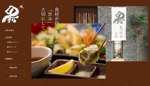 天ぷら の村
