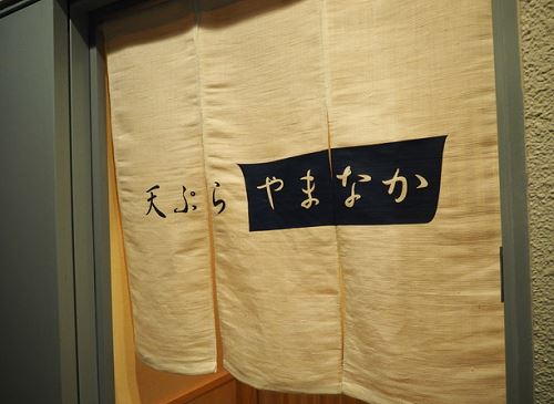 天ぷら やまなか