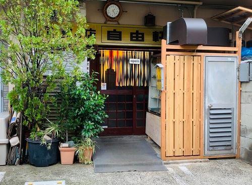 洋食の店 自由軒
