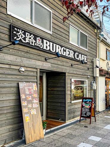淡路島バーガーカフェ