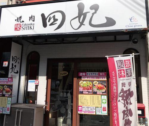 焼肉 四妃 垂水店
