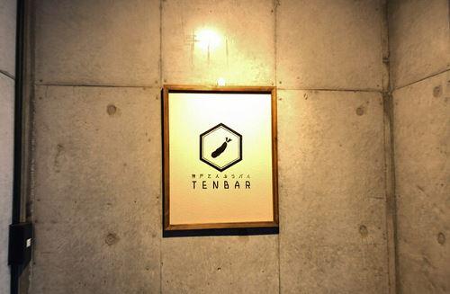 神戸てんぷらバル テンバル