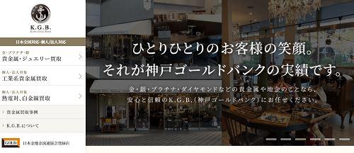 神戸ゴールドバンク