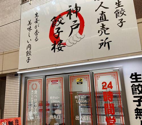 神戸餃子楼 板宿無人販売所