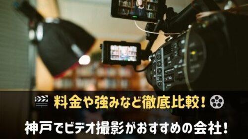 神戸でビデオ撮影がおすすめの会社
