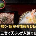 三宮で天ぷらが人気のお店