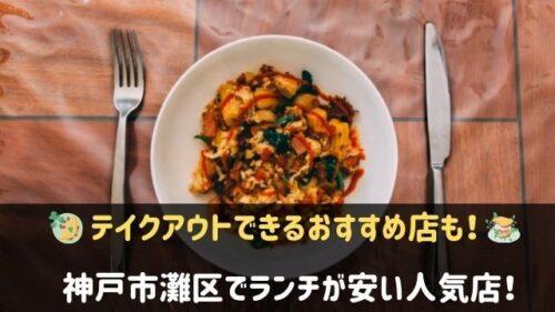 神戸市灘区でランチが安い人気店