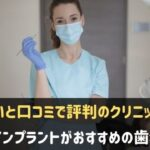 神戸でインプラント治療がおすすめの歯科医院