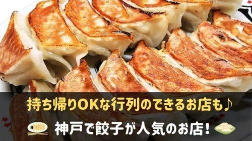 神戸で餃子が人気のお店
