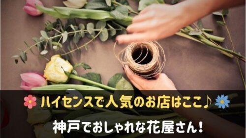 神戸でおしゃれな花屋さん