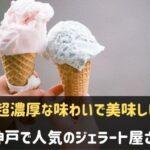 kobe_gelato