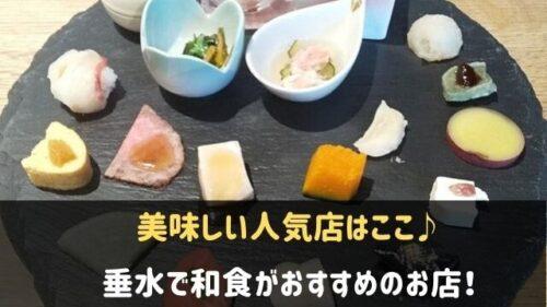 垂水で和食がおすすめのお店