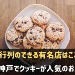 神戸でクッキーが人気のお店