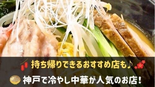 神戸で冷やし中華が人気のお店