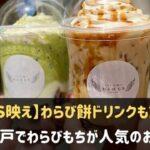 神戸でわらび餅が人気のお店