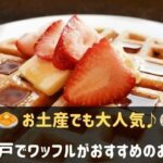 神戸でワッフルがおすすめのお店