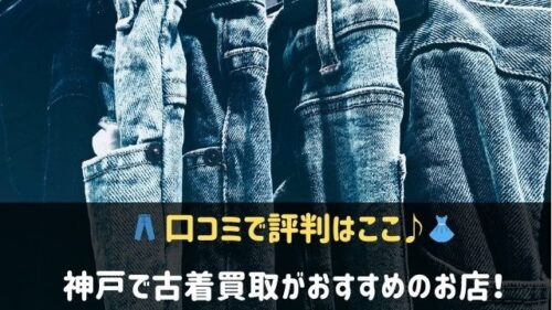 神戸で古着買取がおすすめのお店