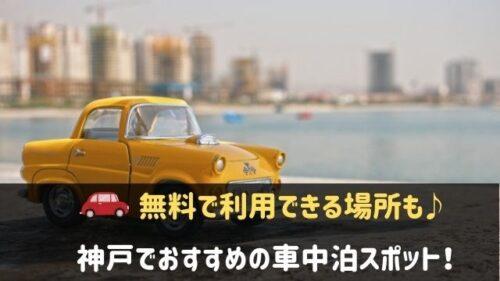 神戸でおすすめの車中泊スポット