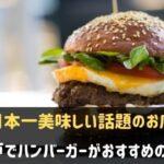 神戸でおすすめのハンバーガー屋さん