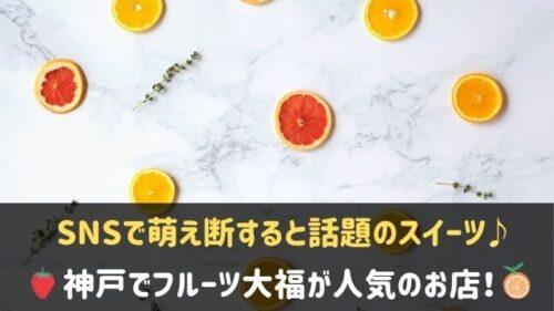 神戸でフルーツ大福が人気のお店