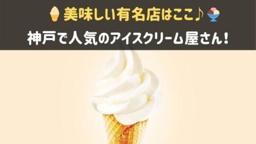 神戸で人気のアイスクリーム屋さん