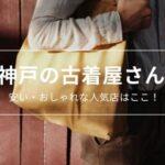 神戸でおすすめの古着屋さん
