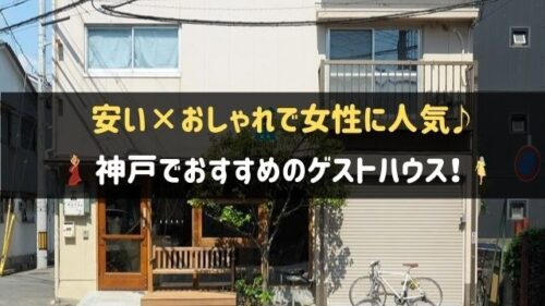 神戸でおすすめのゲストハウス