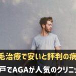 神戸でおすすめのAGAクリニック