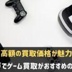 神戸でゲーム買取がおすすめのお店