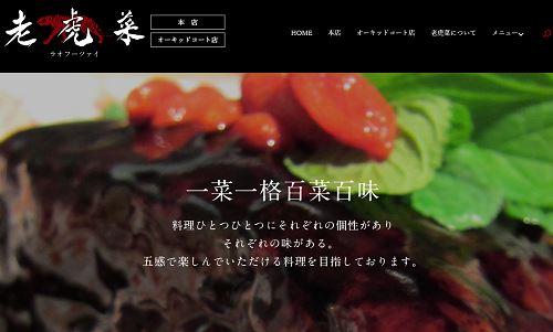 老虎菜 オーキッドコート店