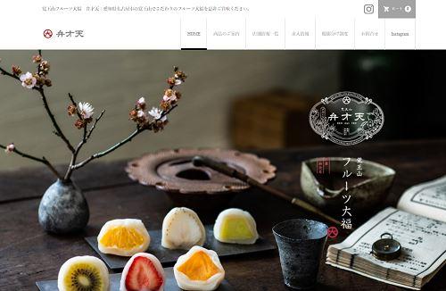 覚王山フルーツ大福 弁才天 大丸神戸店