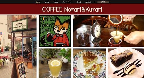 COFFEE Norari&Kurari