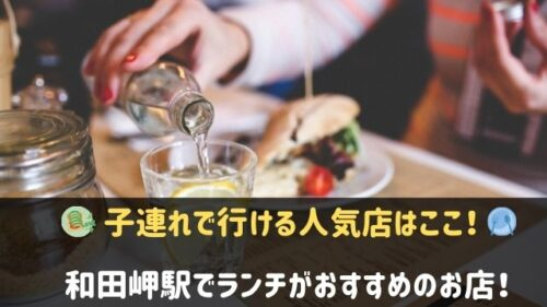 和田岬駅でランチがおすすめのお店