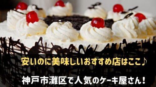 神戸市灘区で人気のケーキ屋さん