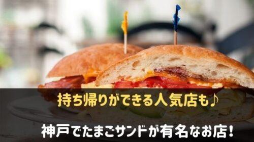神戸でたまごサンドが有名なお店