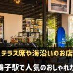 舞子駅でカフェが人気のお店