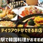 新長田駅で韓国料理がおすすめのお店