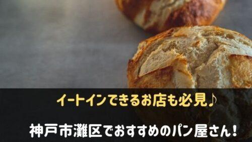 神戸市灘区でおすすめのパン屋さん