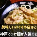 神戸でつけ麺が人気のお店