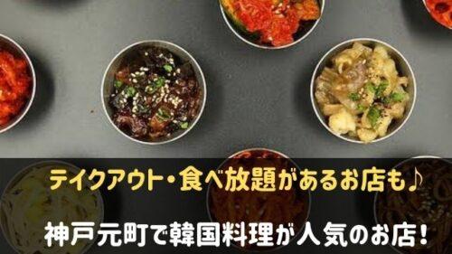 神戸元町で韓国料理が人気のお店