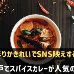 神戸でスパイスカレーが人気のお店