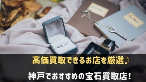 神戸でおすすめの宝石買取店